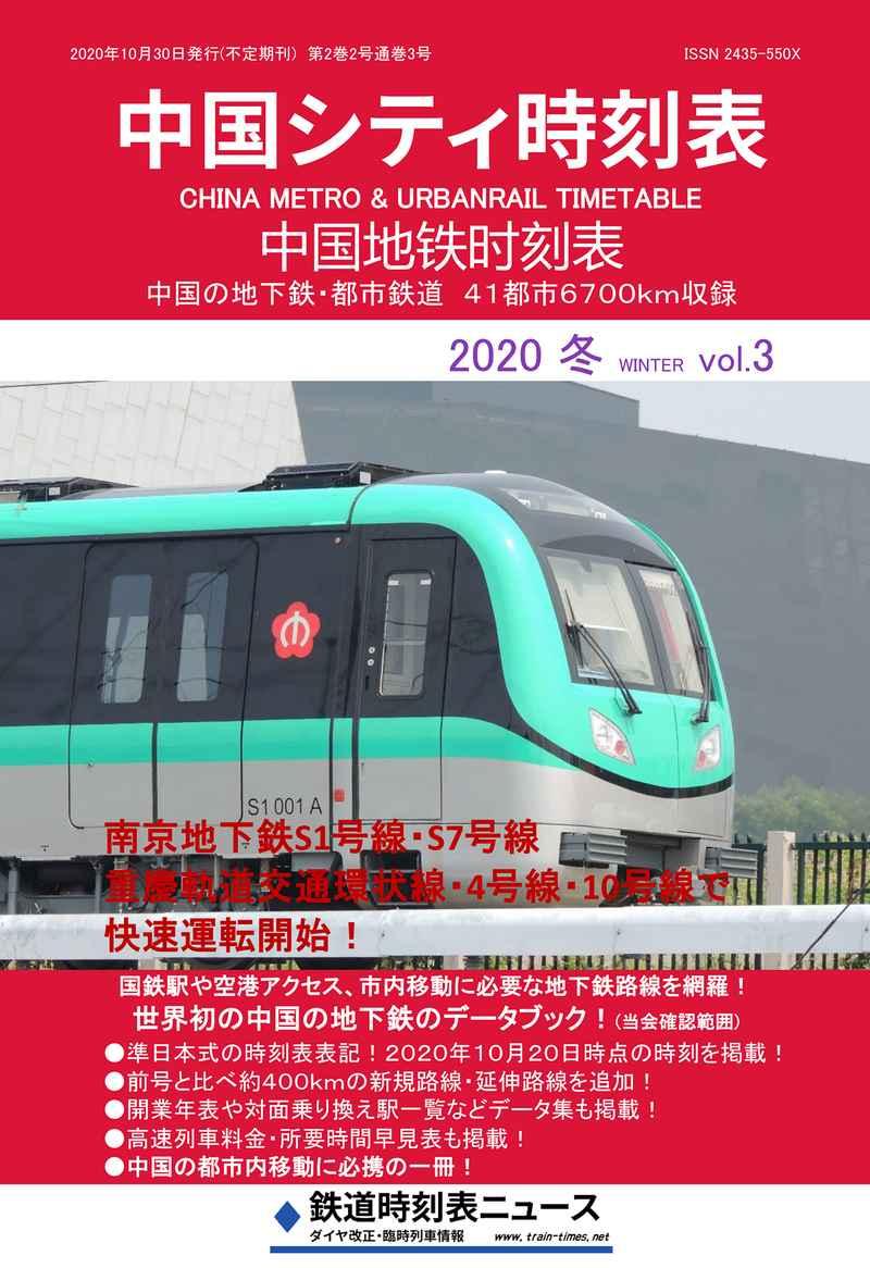 中国シティ時刻表vol3 2020年冬号 [鉄道時刻表ニュース(竹澤瑞樹)] 鉄道