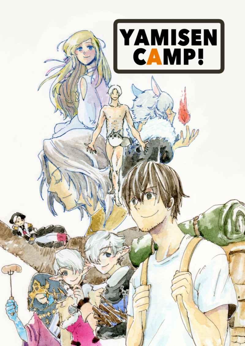 YAMISEN CAMP! [青白橡(小鍋お匙)] ファイナルファンタジー