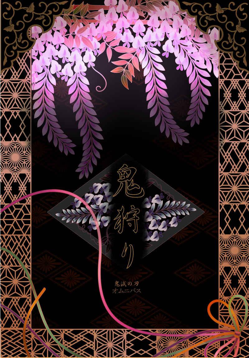 鬼狩り [桜宵(葉明真夜)] 鬼滅の刃