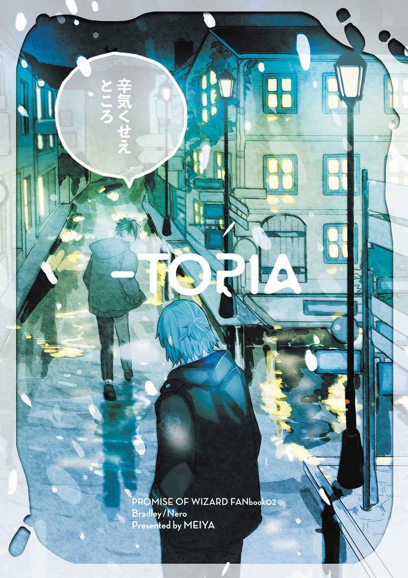 -topia [明夜(comm)] 魔法使いの約束