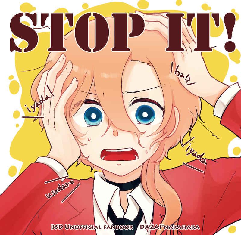 Stop it! [あいあい傘(はぎぎ)] 文豪ストレイドッグス