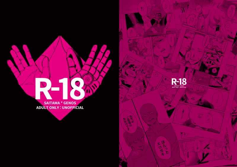 R-18 [くらいところ(カタカナ)] ワンパンマン