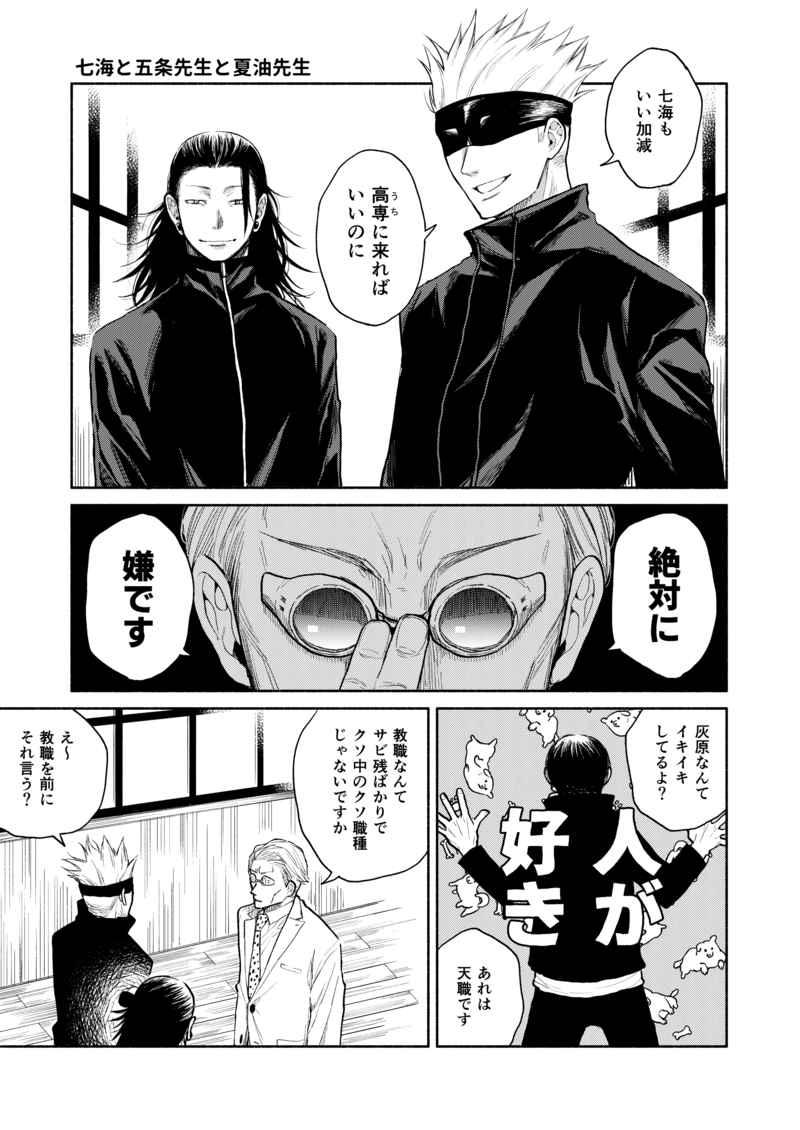 廻 戦 夢 小説 呪術