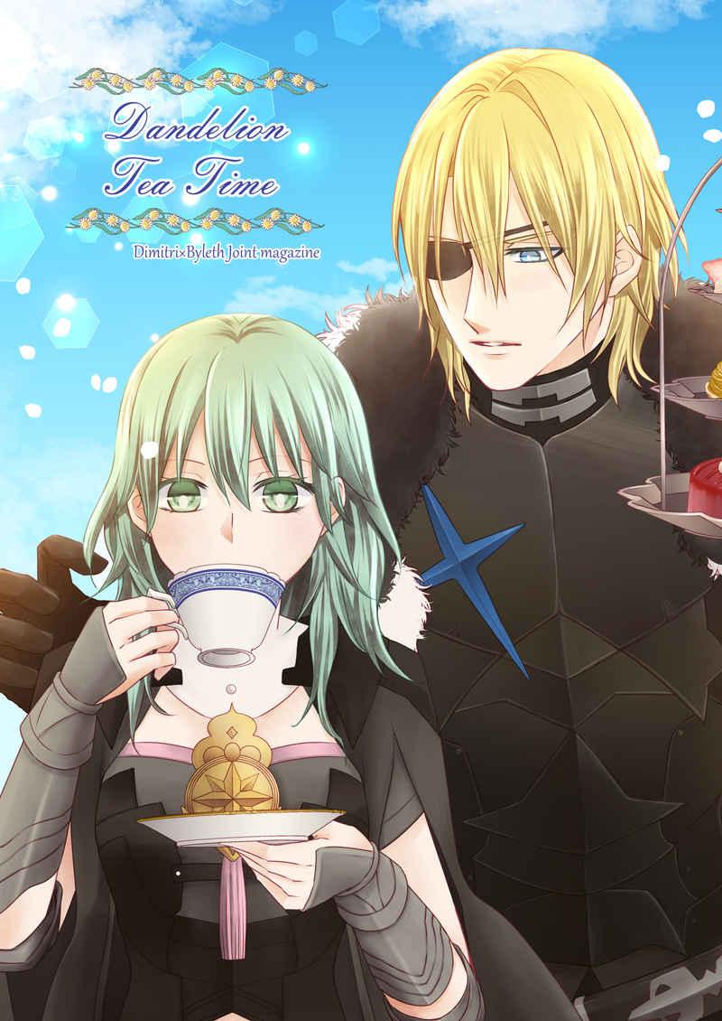 Dandelion Tea Time(おまけ無し) [みすてか亭(ちぇりぃ)] ファイアーエムブレム