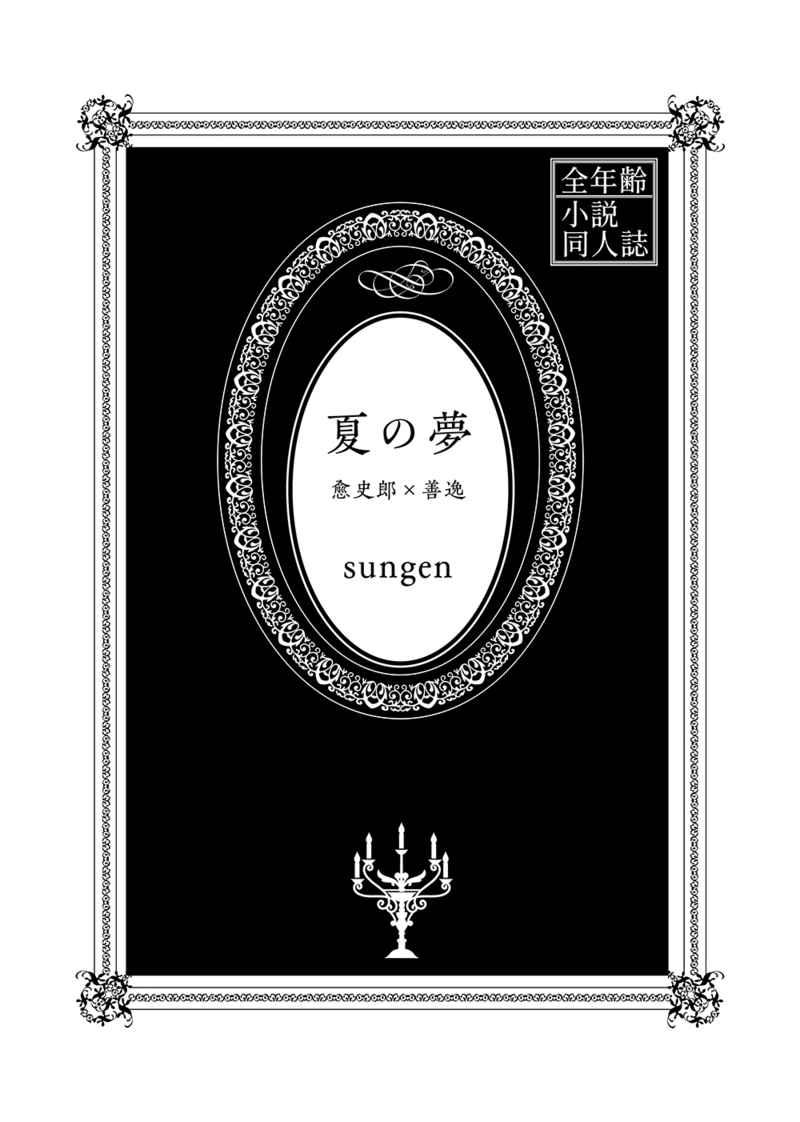 夏の夢 [三幻屋(sungen)] 鬼滅の刃