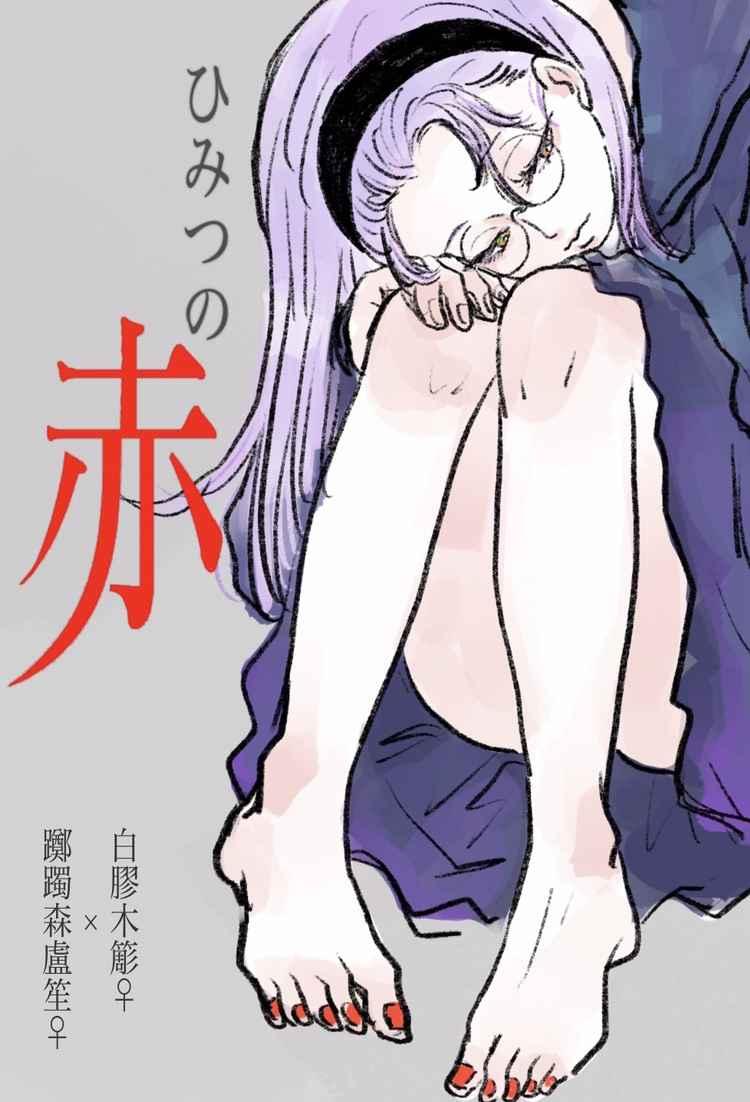 ひみつの赤 [茶林(ばぶーな)] ヒプノシスマイク