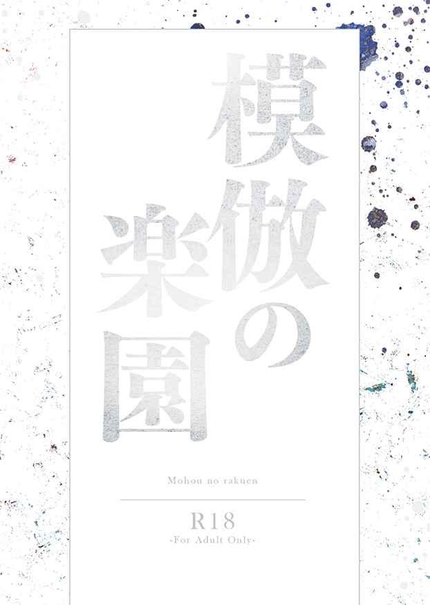 模倣の楽園 [青嵐(桐)] ジョジョの奇妙な冒険
