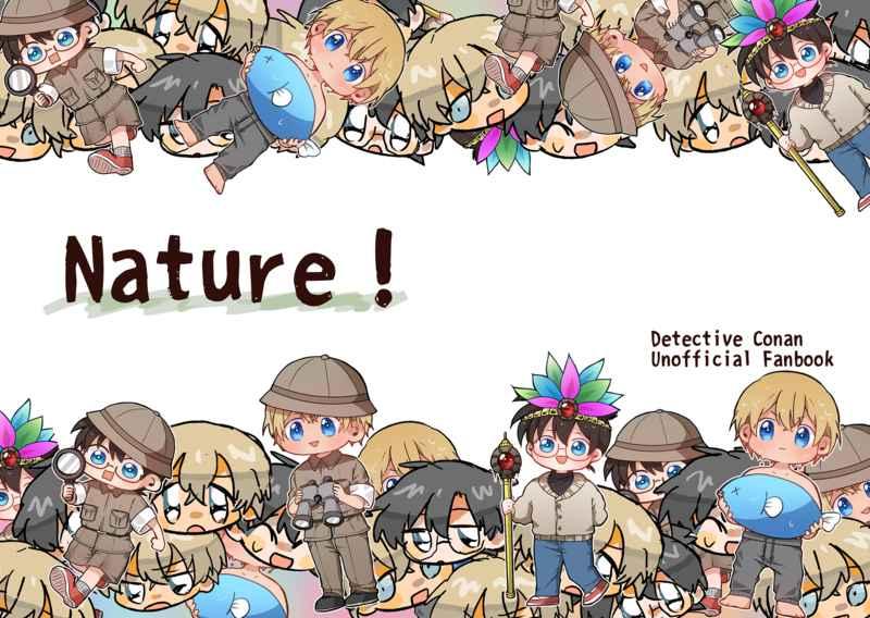 Nature! [あずま総本家(東谷)] 名探偵コナン