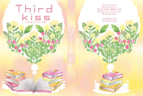Third kiss [judaskiss(はいねこ)] 黒子のバスケ