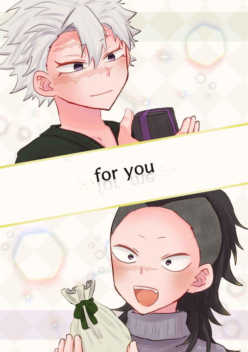 for you for me [海空船(未羽)] 鬼滅の刃