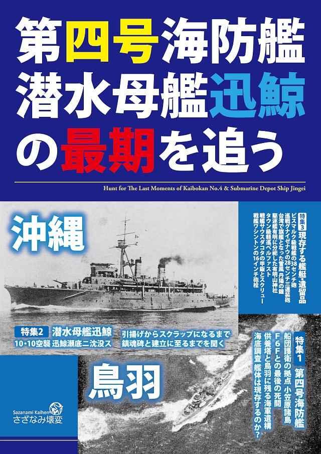 第四号海防艦・潜水母艦迅鯨の最期を追う [さざなみ壊変(かずぴー)] 艦隊これくしょん-艦これ-