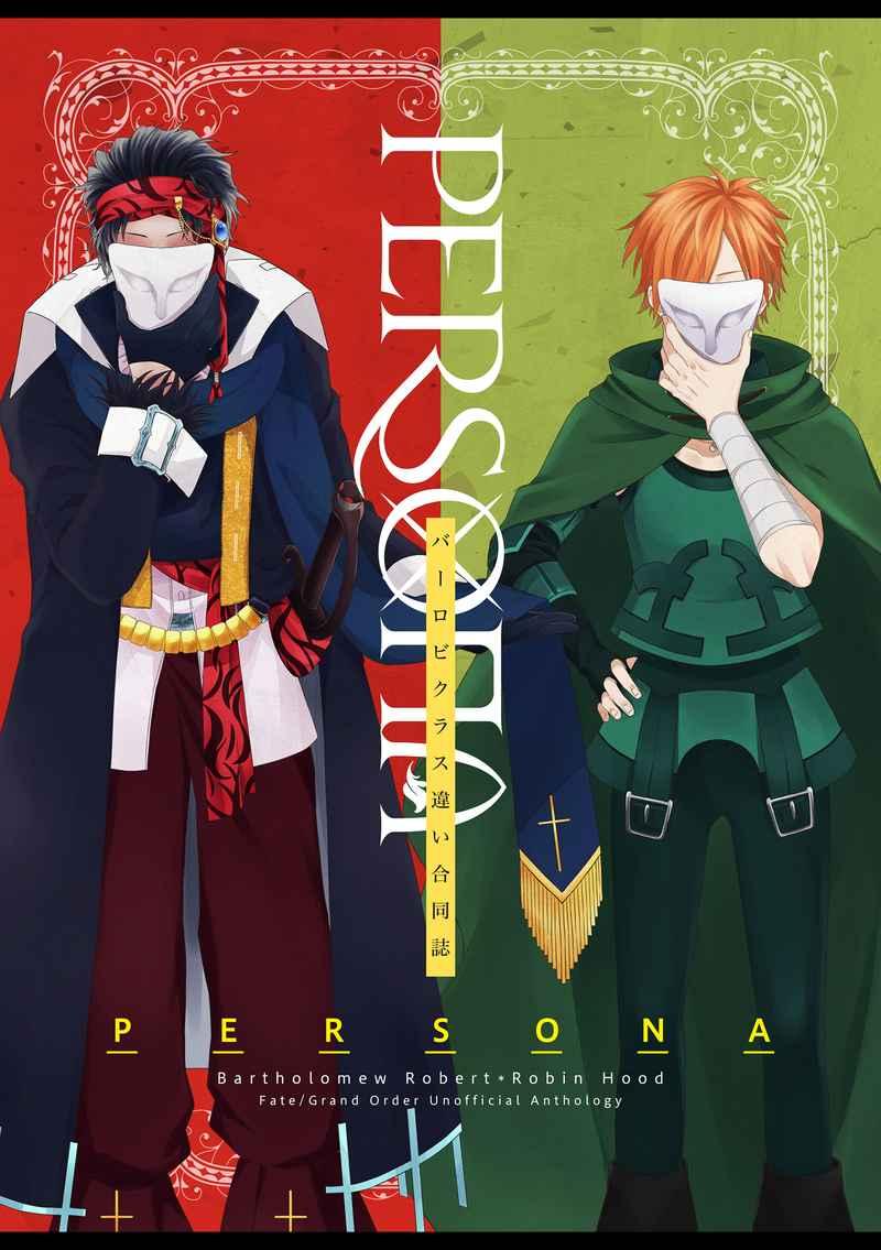 PERSONA -バーロビクラス違い合同誌- [めがねやさん(あきと)] Fate/Grand Order