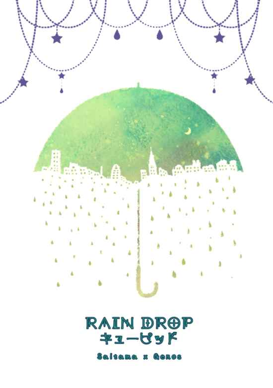 RAIN DROP キューピッド [Steel Lotus(紫旺 つむぎ)] ワンパンマン