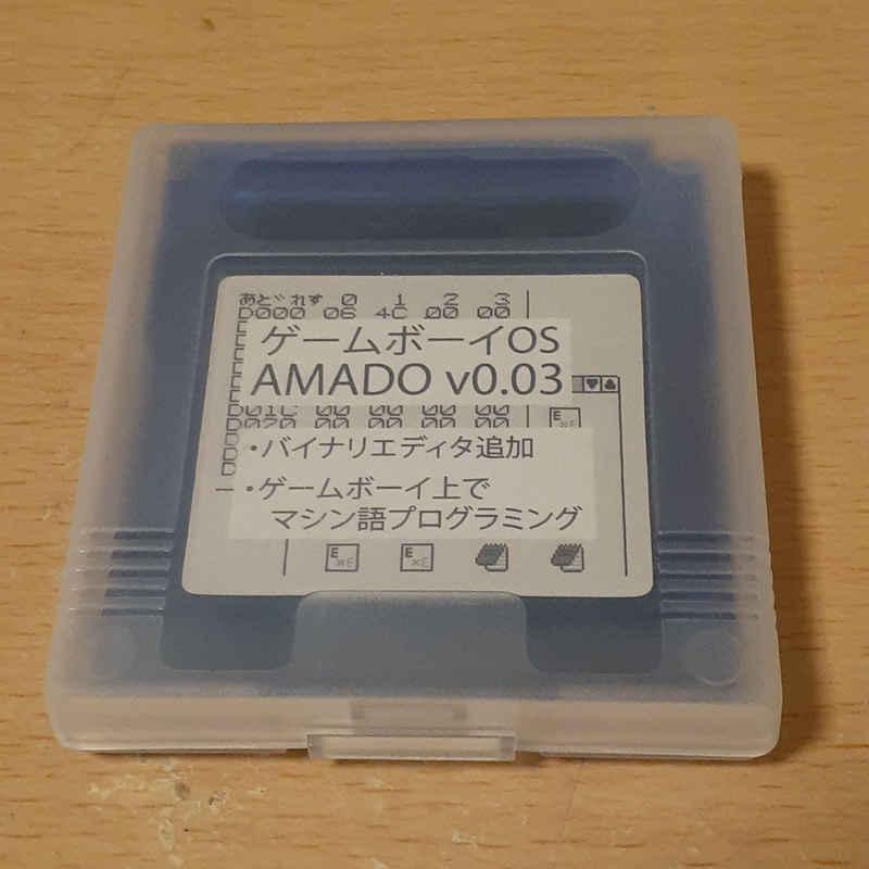 ゲームボーイOS「AMADO」v0.03 [へにゃぺんて(大神祐真)] 技術書