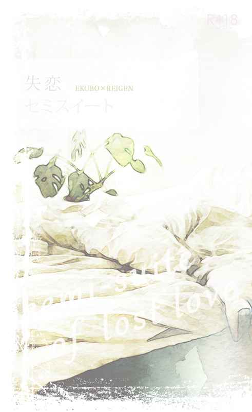 失恋セミスイート [proteios(かしわ)] モブサイコ100