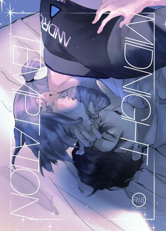 MIDNIGHT TEMPTATION [BLUE MOON(むん太郎)] デトロイト ビカム ヒューマン