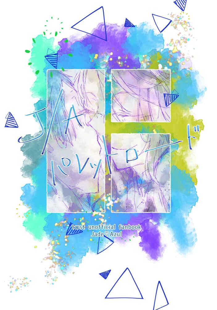 J/Aパレットロード [世界絵青(静海)] その他