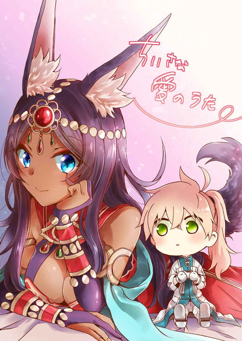 ちいさな愛のうた [そうさくみるくしょっぷ(桜月つばさ)] Fate/Grand Order