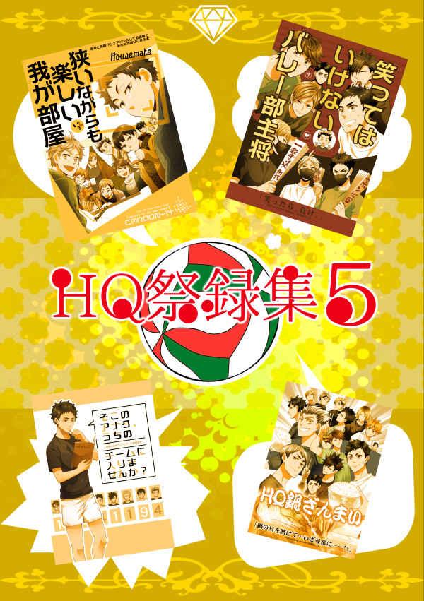HQ祭録集5 [CARBON-14(ソラノ)] ハイキュー!!