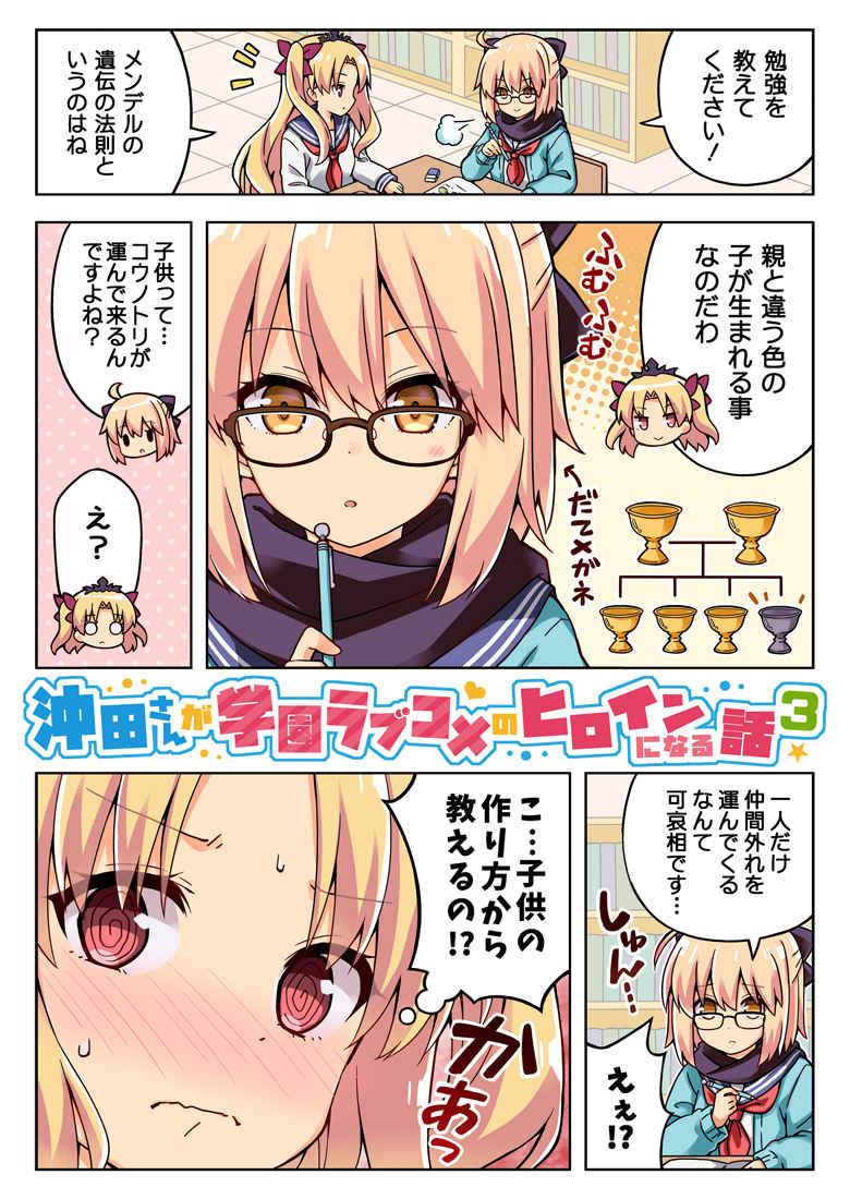 沖田さんが学園ラブコメのヒロインになる話3 [RRR(りおし)] Fate/Grand Order