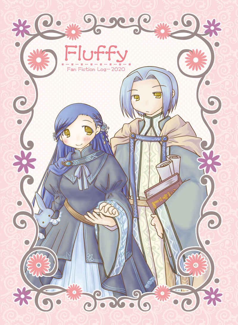 Fluffy [R-S(万里)] 本好きの下剋上