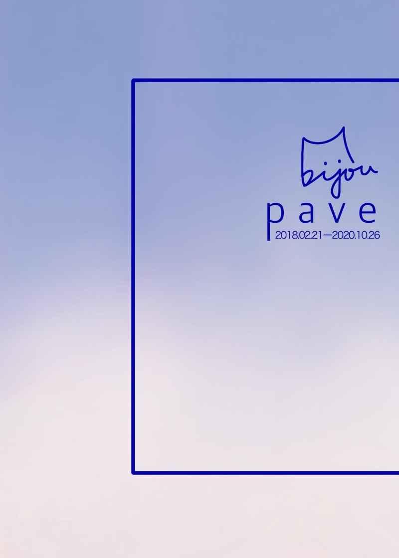 pave 2018.02.21-2020.10.26 [M(bijou)] 宝石商リチャード氏の謎鑑定