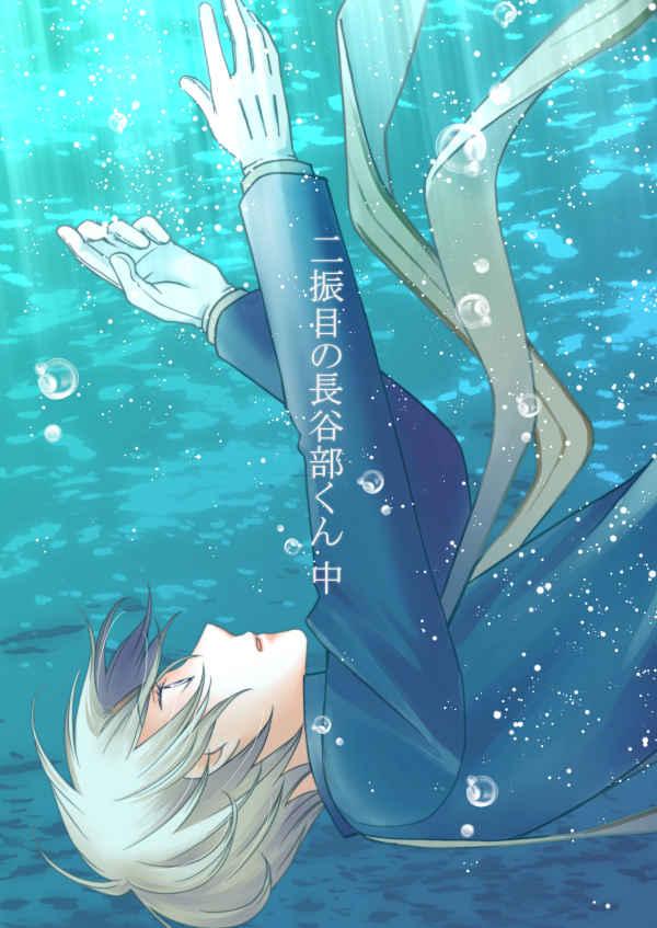 二振目の長谷部くん中 [Coda(ねね)] 刀剣乱舞