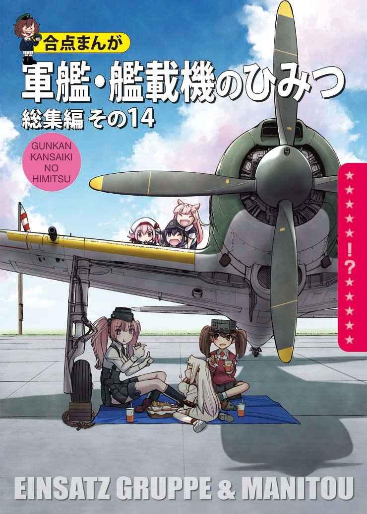 軍艦・艦載機のひみつ 総集編その14 [EINSATZ GRUPPE & MANITOU(チャーリーにしなか)] 艦隊これくしょん-艦これ-