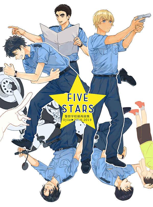 FIVE STARS [Ojiiz(帆波)] 名探偵コナン