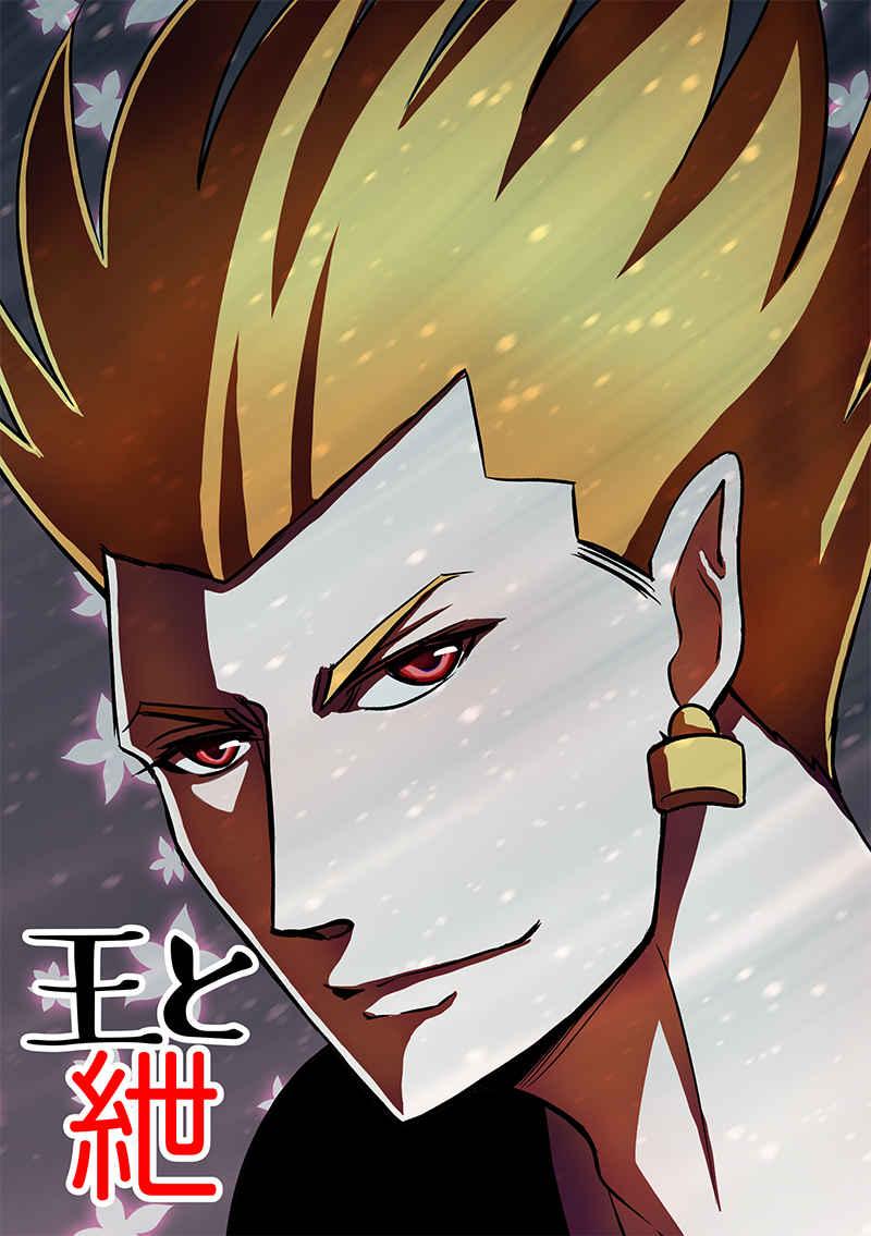 王と絆 [DecisionBell(風神でるろん)] Fate