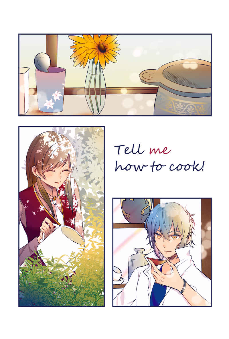 Tell me how to cook! [Siesta Festival(しえすた。)] 魔法使いの約束