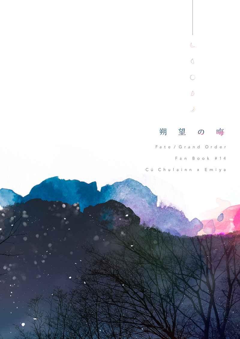 朔望の晦 [♯(水凪泪)] Fate/Grand Order