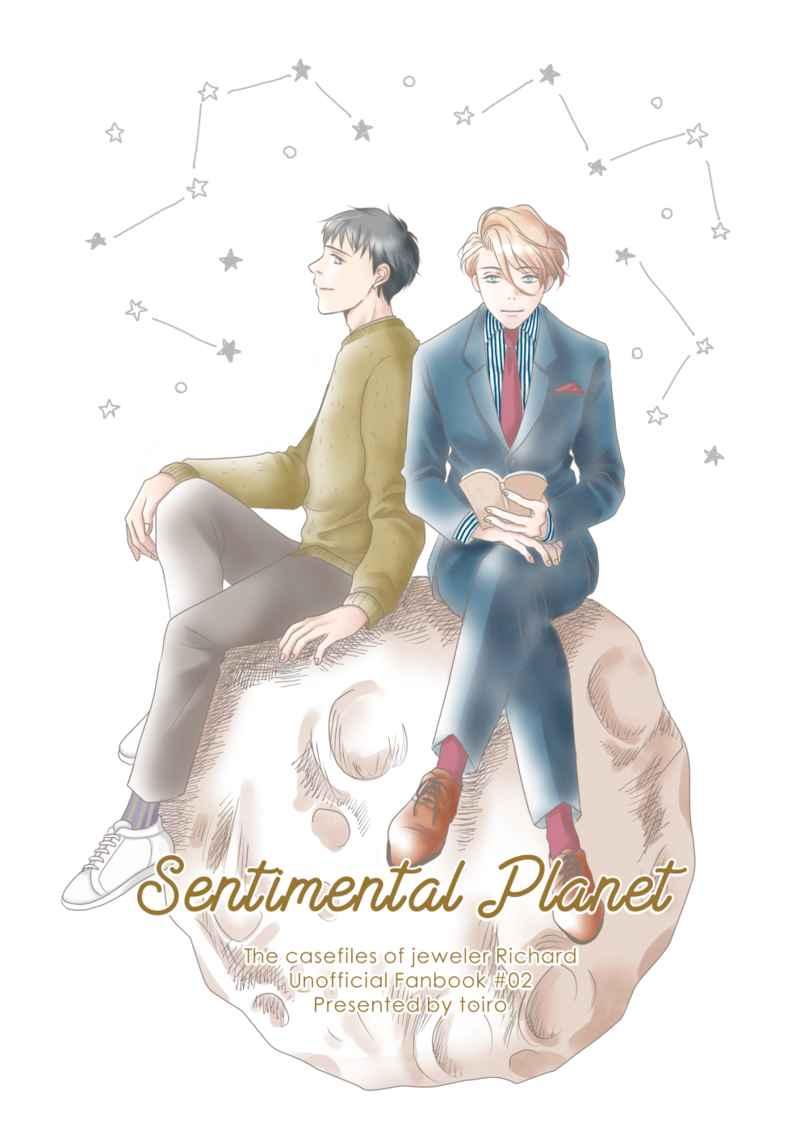 Sentimental Planet [toiro(ヤンカ)] 宝石商リチャード氏の謎鑑定