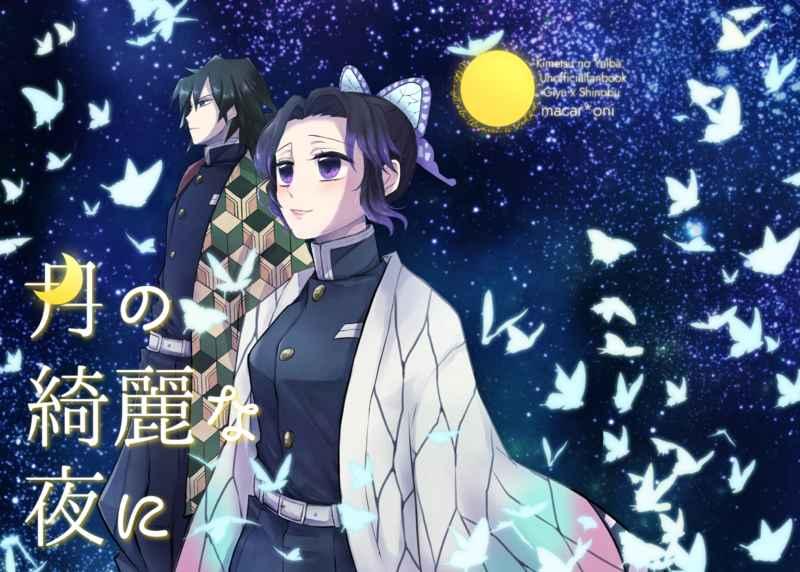 月の綺麗な夜に [macar*oni(piyo)] 鬼滅の刃