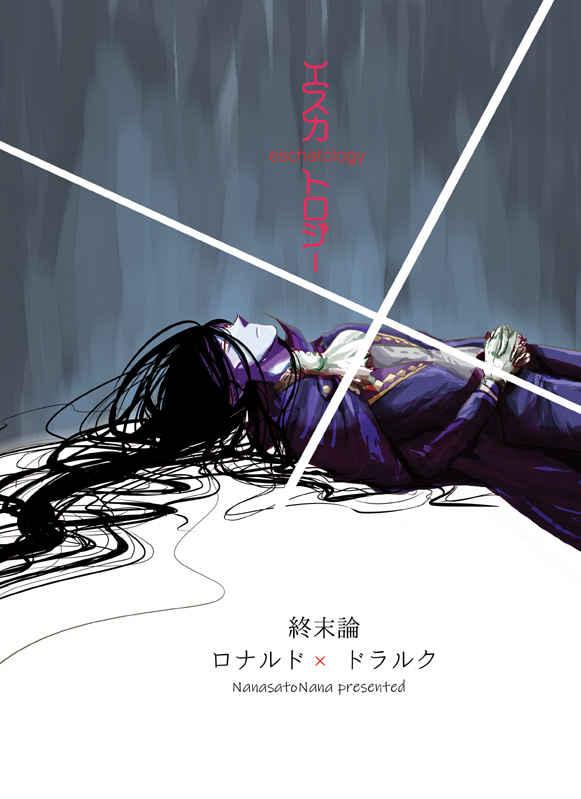 エスカトロジー [Dyad(七里なな)] 吸血鬼すぐ死ぬ