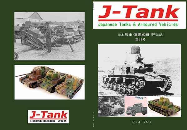 J-Tank 31号 [ジェイタンク(下原口 修)] ミリタリー