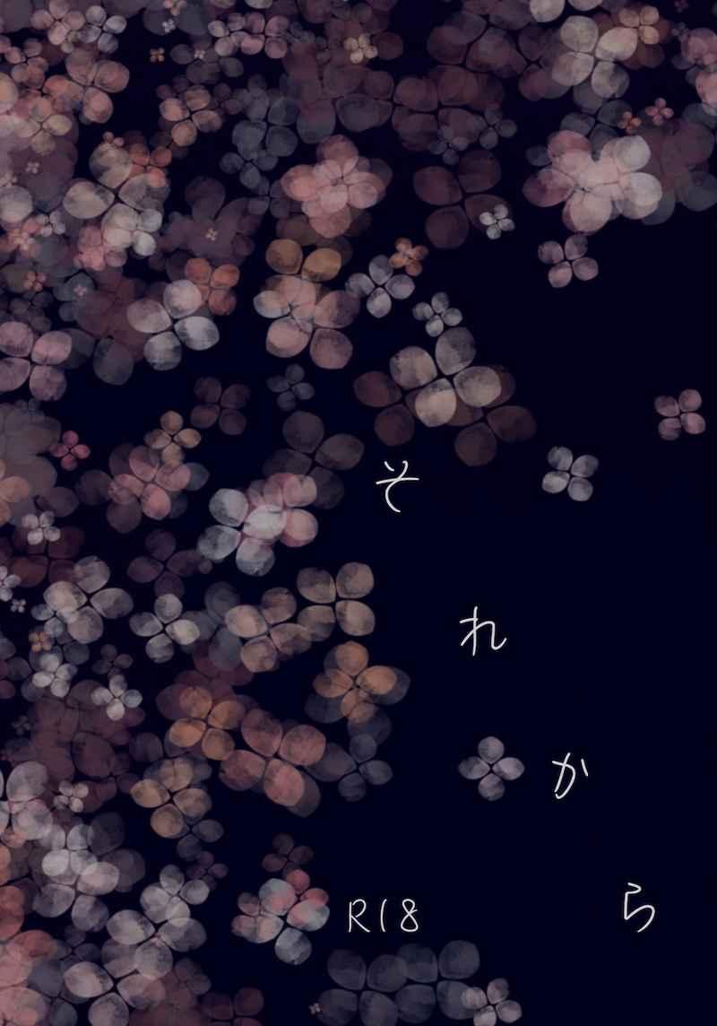それから [雨ノ月(雨月)] K
