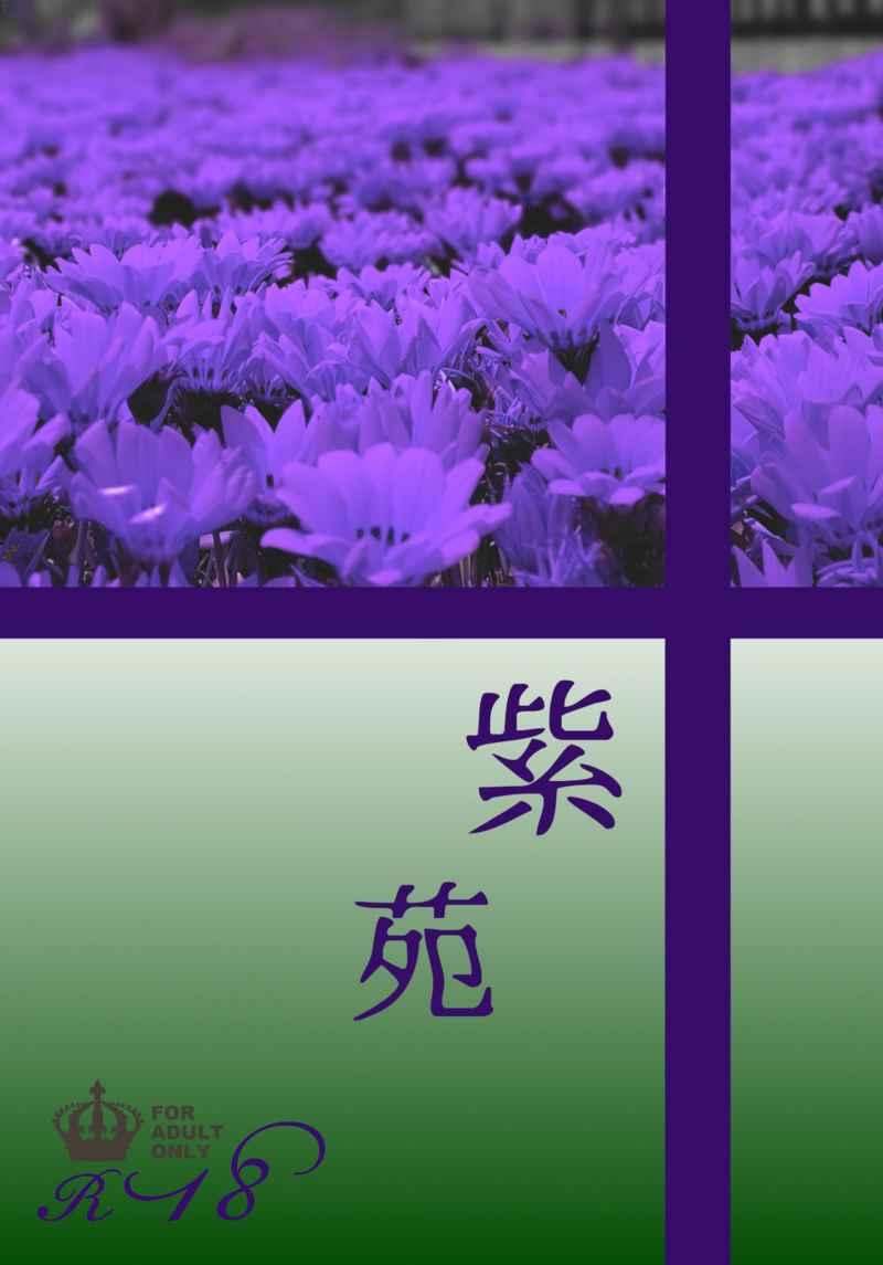 紫苑 [Chesstea(しゅえ)] K
