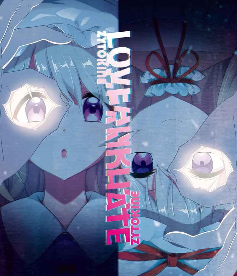 LOVEANDHATE [ZYTOKINE(隣人)] 東方Project