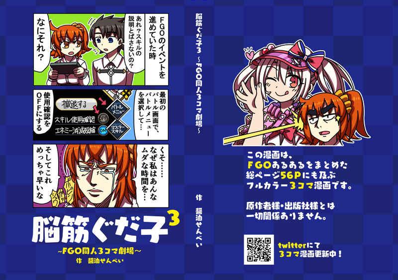 脳筋ぐだ子3 [Horry Night(醤油せんべい)] Fate/Grand Order