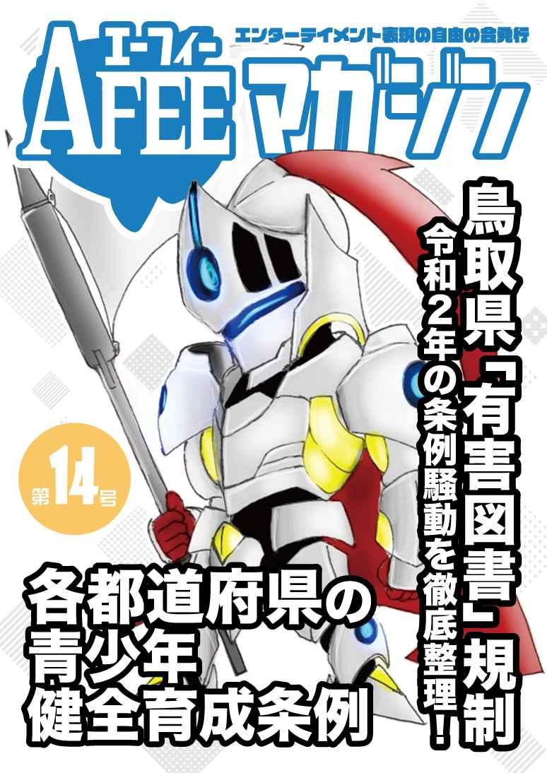 AFEEマガジン 第14号 [AFEE エンターテイメント表現の自由の会(坂井崇俊)] 評論・研究