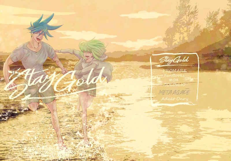 STAY GOLD [メタアガペ(トリコ)] プロメア