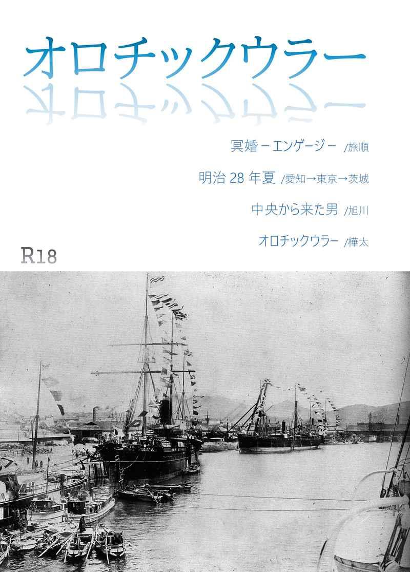 オロチックウラー [DATTAN(朝倉雪子)] ゴールデンカムイ