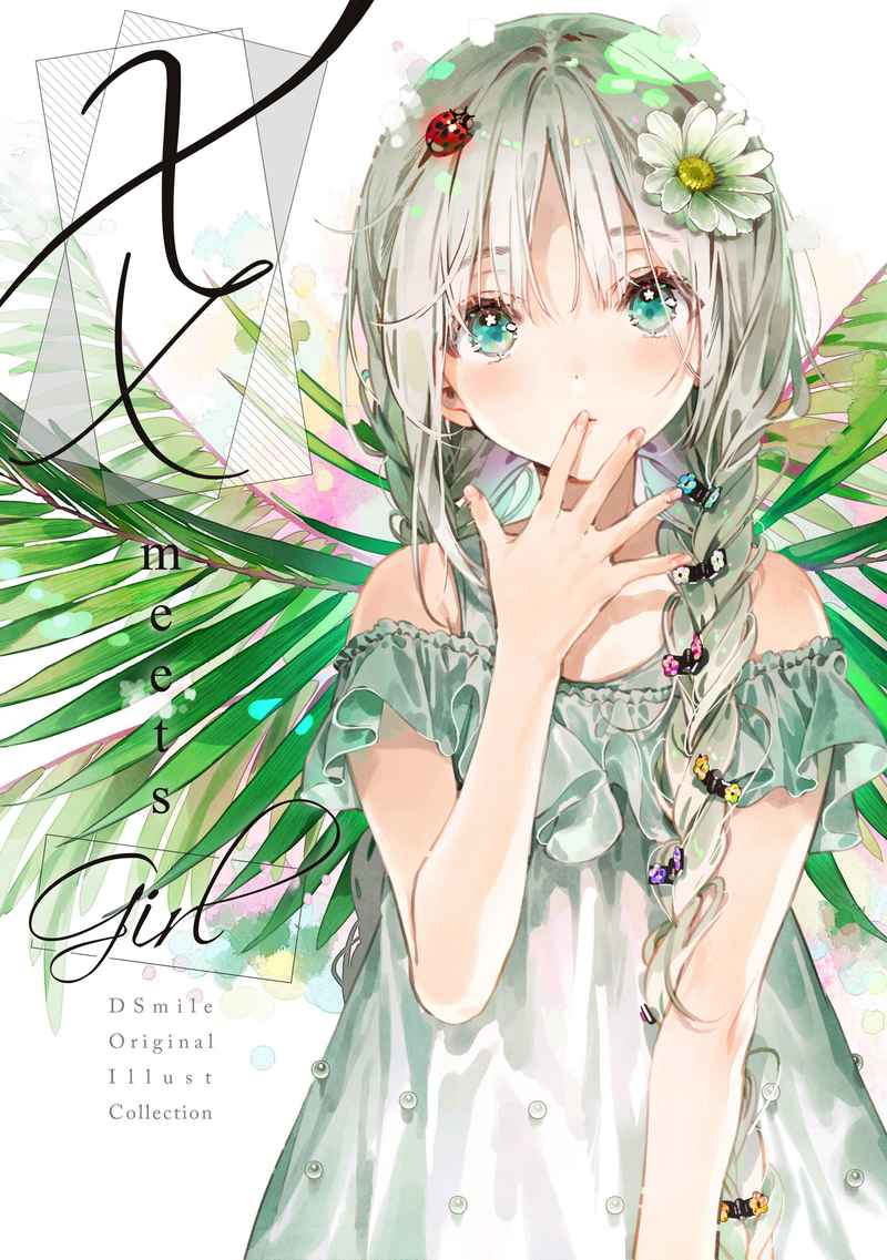 XX meets Girl [Tsundere is love(DSマイル)] オリジナル