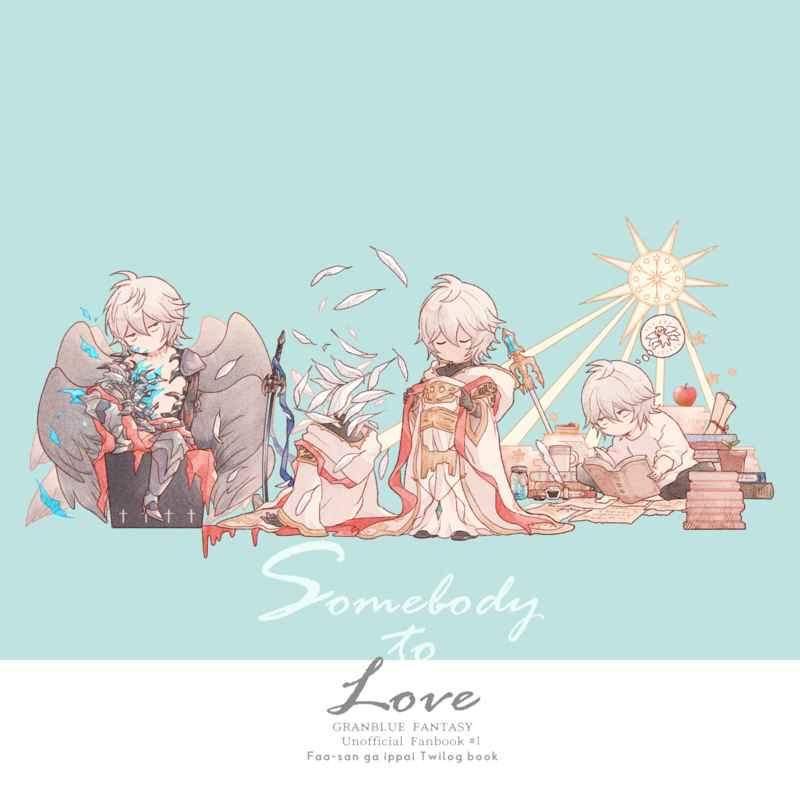 Somebody to Love [M-effect(梨那しお)] グランブルーファンタジー