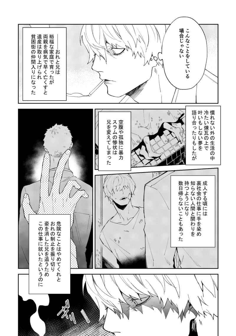 ロー 小説 トラファルガー 裏 夢
