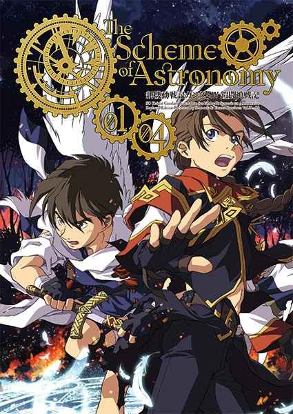 The Scheme of Astronomy 01-04 [Sean-nos(神秦ゆうま)] ガンダム
