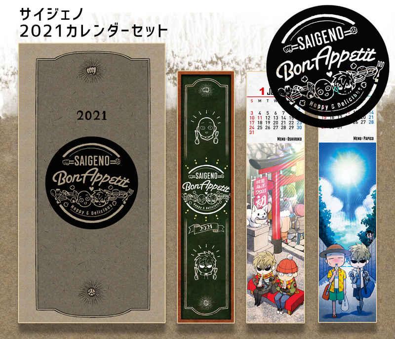 Bon appetit 2021 [OZO(珍まりお)] ワンパンマン