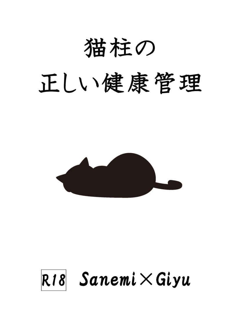 猫柱の正しい健康管理 [ROOM806(鈴貴)] 鬼滅の刃