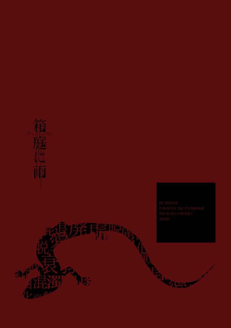 箱庭に雨 [ヒガナイチニチ(ヨヨ)] Dr.STONE
